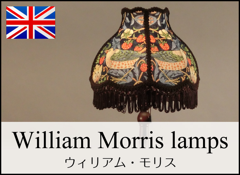 William Morris lamps